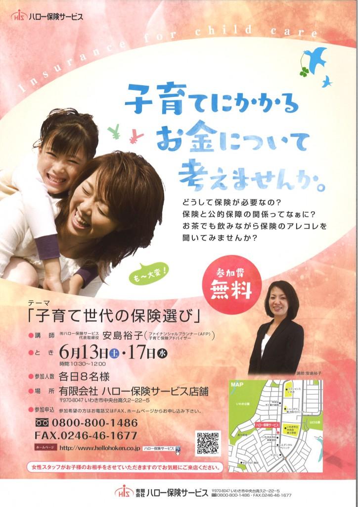 セミナー20150613-17-2